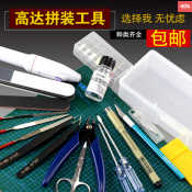 Model Making Tools/Consumables